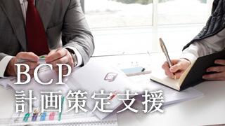 BCP計画策定支援